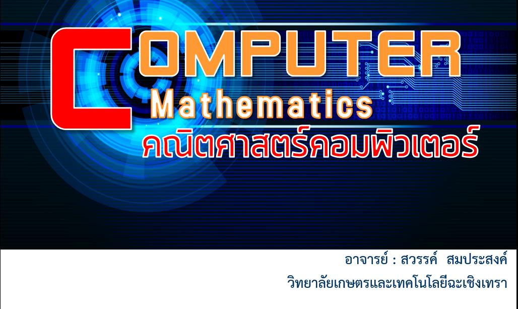 คณิตศาสตร์คอมพิวเตอร์