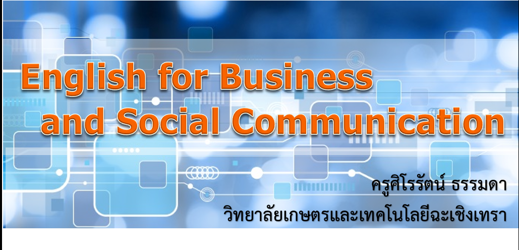 ภาษาอังกฤษเพื่อการสื่อสารทางธุรกิจและสังคม