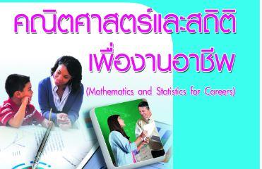 คณิตศาสตร์และสถิติเพื่องานอาชีพ