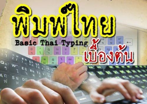พิมพ์ไทยเบื้องต้น