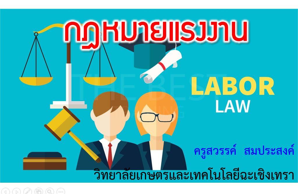 กฎหมายแรงงาน (ครูสวรรค์ สมประสงค์)