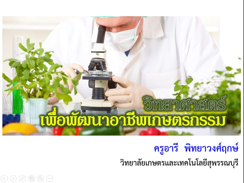 วิทยาศาสตร์เพื่อพัฒนาอาชีพเกษตรกรรม  (ครูอารี)