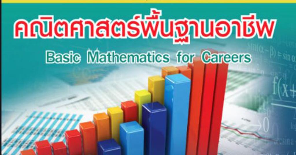 คณิตศาสตร์พื้นฐานอาชีพ- ปวช.(ครูสวรรค์)