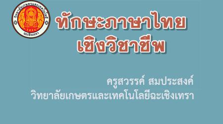 ทักษะภาษาไทยเชิงอาชีพ (ครูสวรรค์)